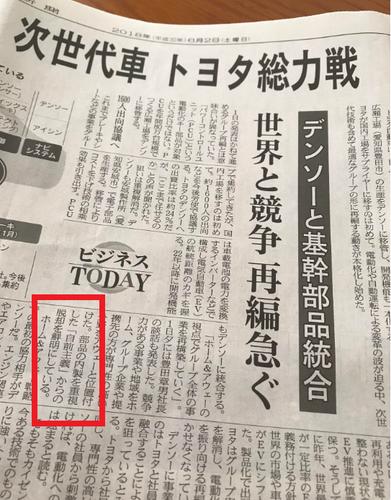 トヨタ総力戦20180602日経.png