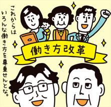 働き方改革 (1).jpg